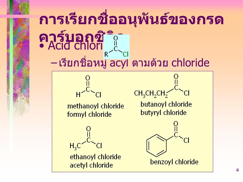403221-acid derivative4 การเรียกชื่ออนุพันธ์ของกรด คาร์บอกซิลิก Acid chloride – เรียกชื่อหมู่ acyl ตามด้วย chloride