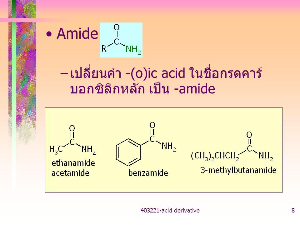 8 Amide – เปลี่ยนคำ -(o)ic acid ในชื่อกรดคาร์ บอกซิลิกหลัก เป็น -amide