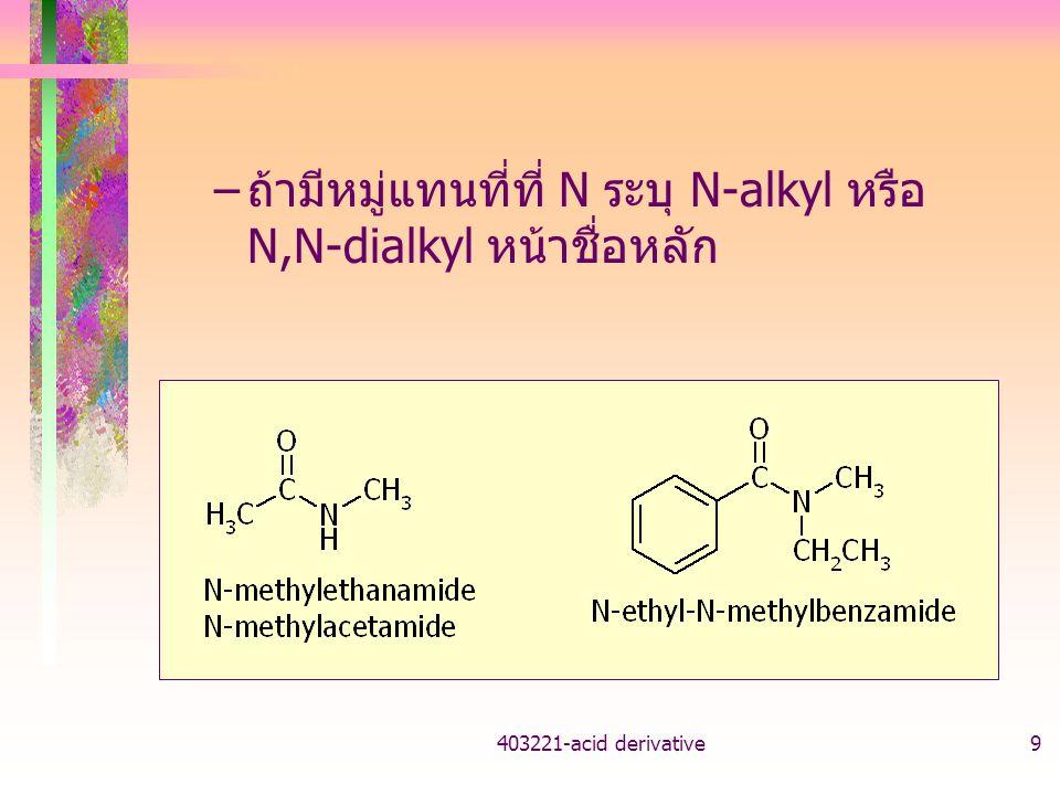 403221-acid derivative9 – ถ้ามีหมู่แทนที่ที่ N ระบุ N-alkyl หรือ N,N-dialkyl หน้าชื่อหลัก