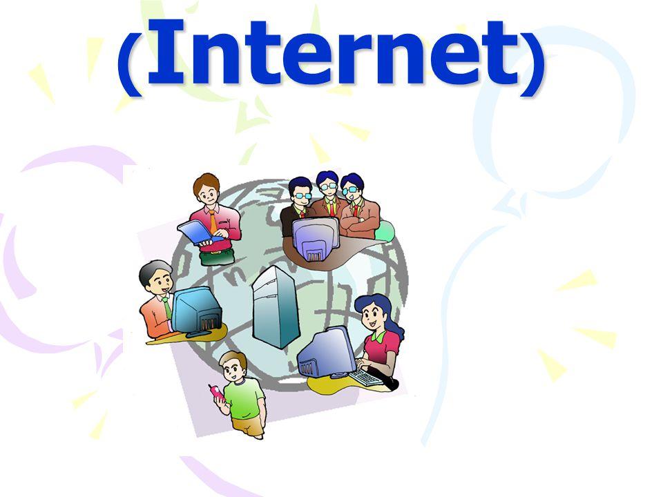 อินเทอร์เน็ต ( Internet )