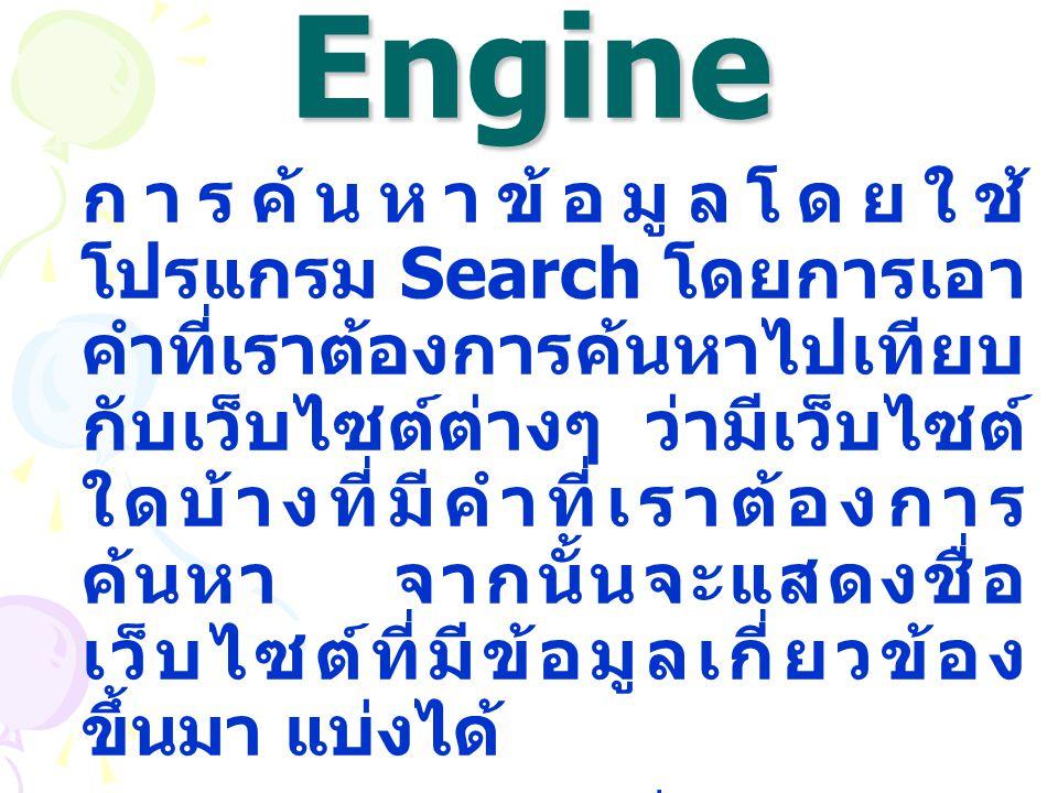 2. Search Engine การค้นหาข้อมูลโดยใช้ โปรแกรม Search โดยการเอา คำที่เราต้องการค้นหาไปเทียบ กับเว็บไซต์ต่างๆ ว่ามีเว็บไซต์ ใดบ้างที่มีคำที่เราต้องการ ค