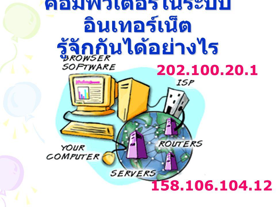 คอมพิวเตอร์ในระบบ อินเทอร์เน็ต รู้จักกันได้อย่างไร 158.106.104.12 202.100.20.1