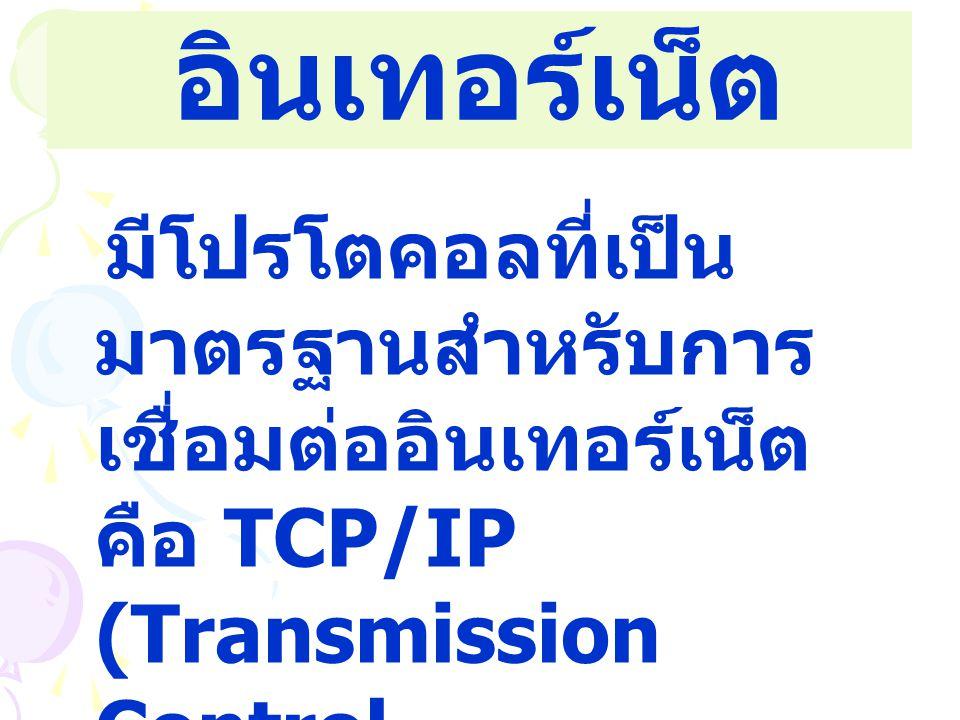 การทำงานของ อินเทอร์เน็ต มีโปรโตคอลที่เป็น มาตรฐานสำหรับการ เชื่อมต่ออินเทอร์เน็ต คือ TCP/IP (Transmission Control Protocol/Internet Protocol)