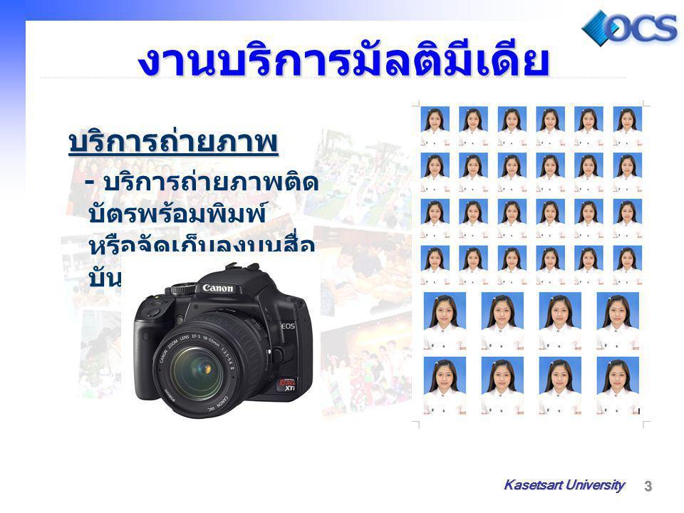 4 Kasetsart University งานบริการมัลติมีเดีย บริการแปลงข้อมูล - รูปภาพ / ฟิล์ม / ฟิล์มสไลด์  JPEG, BMP, Etc.