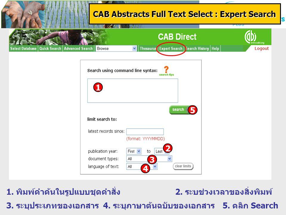 CAB Abstracts Full Text Select : Expert Search 1. พิมพ์คำค้นในรูปแบบชุดคำสั่ง 1 2.