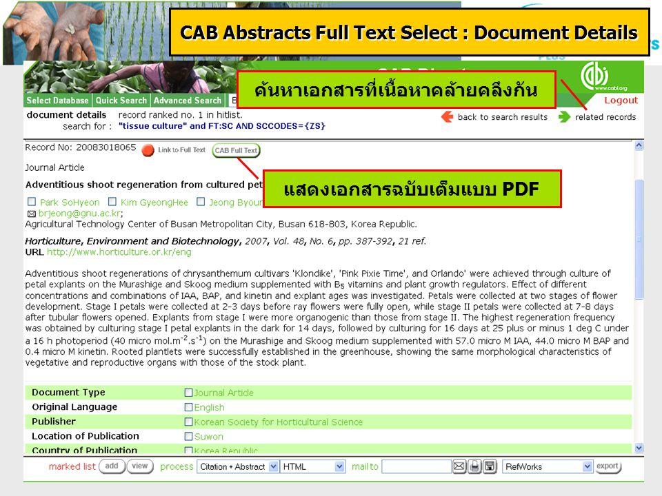 CAB Abstracts Full Text Select : Document Details แสดงเอกสารฉบับเต็มแบบ PDF ค้นหาเอกสารที่เนื้อหาคล้ายคลึงกัน