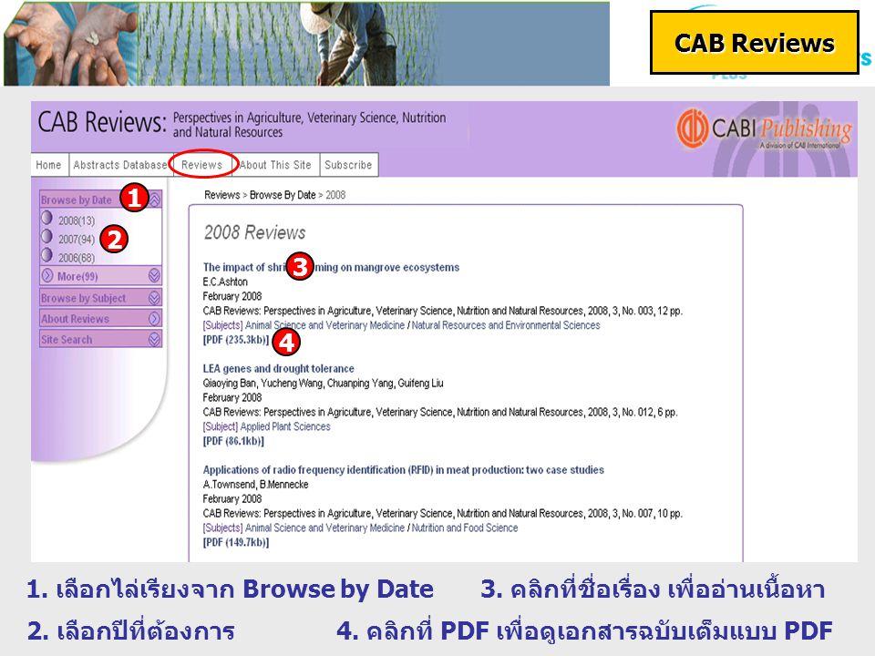 CAB Reviews 1. เลือกไล่เรียงจาก Browse by Date 2.