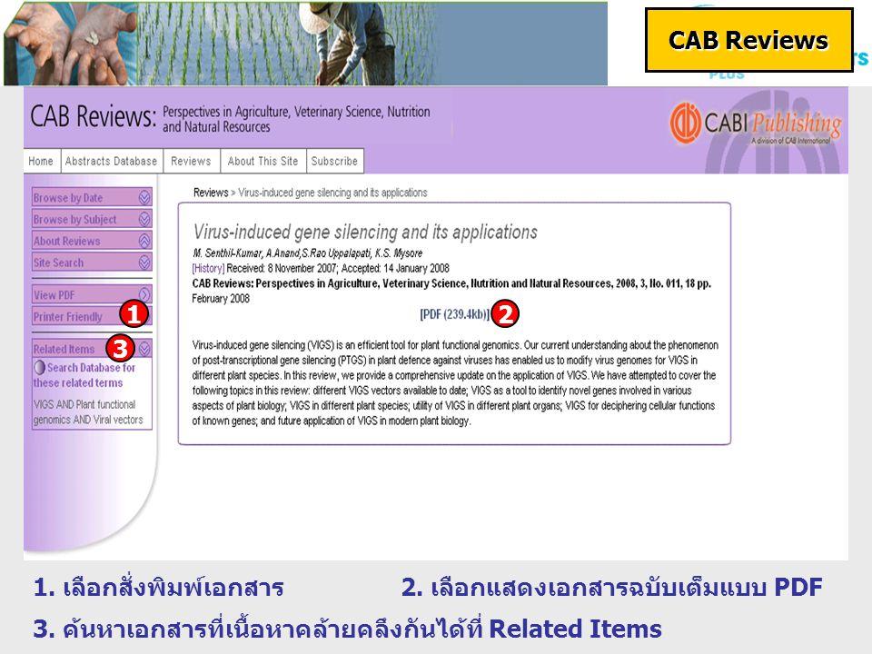 CAB Reviews 1. เลือกสั่งพิมพ์เอกสาร 12 3 2. เลือกแสดงเอกสารฉบับเต็มแบบ PDF 3.