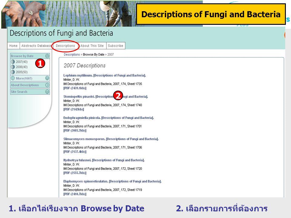 Descriptions of Fungi and Bacteria 1. เลือกไล่เรียงจาก Browse by Date 1 2 2. เลือกรายการที่ต้องการ
