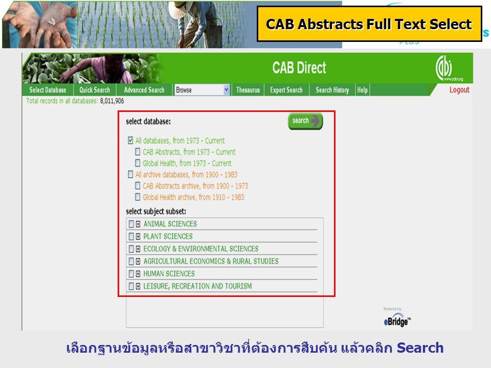 CAB Abstracts Full Text Select เลือกฐานข้อมูลหรือสาขาวิชาที่ต้องการสืบค้น แล้วคลิก Search
