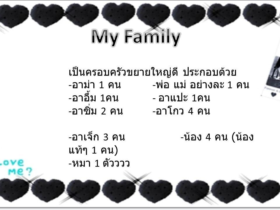 เป็นครอบครัวขยายใหญ่ดี ประกอบด้วย - อาม่า 1 คน - พ่อ แม่ อย่างละ 1 คน - อาอึ้ม 1 คน - อาแปะ 1 คน - อาซิ่ม 2 คน - อาโกว 4 คน - อาเจ็ก 3 คน - น้อง 4 คน
