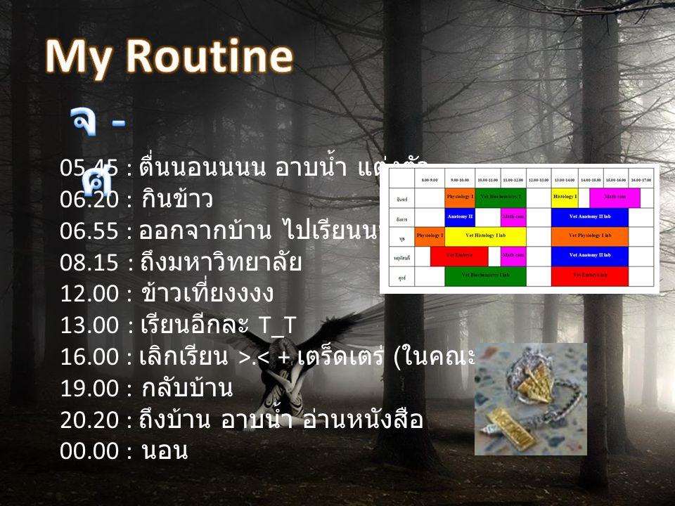 """05.45 : ตื่นนอนนนน อาบน้ำ แต่งตัว 06.20 : กินข้าว 06.55 : ออกจากบ้าน ไปเรียนนนน =.="""" 08.15 : ถึงมหาวิทยาลัย 12.00 : ข้าวเที่ยงงงง 13.00 : เรียนอีกละ T"""