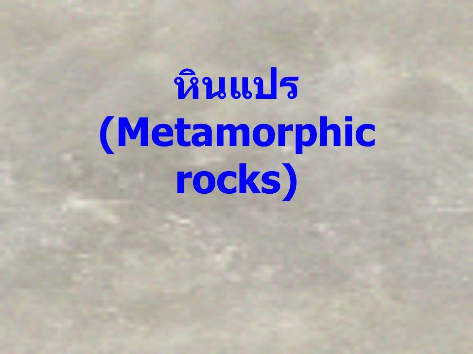 หินแปร คือหินที่เกิดจากการเปลี่ยนแปลง ส่วนประกอบ และ / หรือ เนื้อหินเดิม ไป เป็นหินชนิดใหม่ใต้ผิวโลก ซึ่งได้รับ อิทธิพลจากการเปลี่ยนแปลงความดัน และอุณหภูมิ ในสภาพที่ยังเป็นของแข็ง อาจมีส่วนประกอบใหม่มาเพิ่มหรือไม่ก็ได้ การเปลี่ยนแปลงที่เกิดขึ้นเรียกว่า การ แปรสภาพ (metamorphism มาจาก ภาษากรีก ซึ่งแปลว่า.