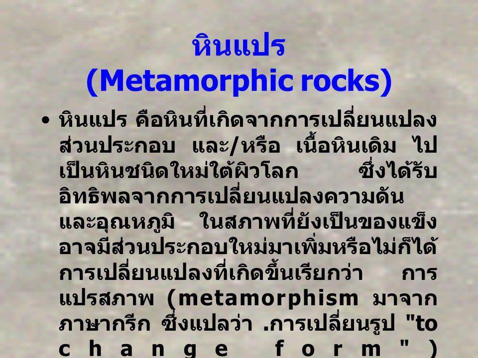 ลักษณะเนื้อหินของหินแปร (Texture of Metamorphic Rocks) เนื้อหินของหินแปร พิจารณาจาก ขนาด รูปร่าง และการเรียงตัวของเม็ดแร่ ซึ่งบ่ง บอกถึงสภาพของความดันและอุณหภูมิ ในขณะที่หินนั้นเกิดการแปรสภาพ