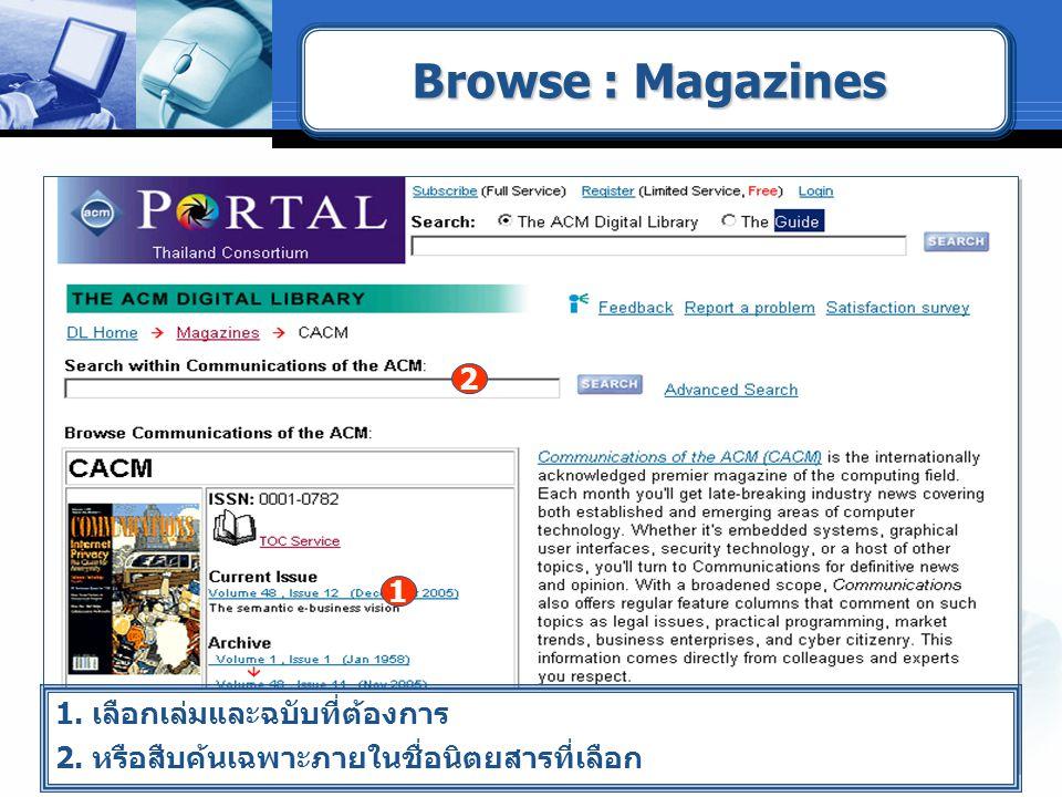Browse : Magazines 1. เลือกเล่มและฉบับที่ต้องการ 2. หรือสืบค้นเฉพาะภายในชื่อนิตยสารที่เลือก 1 2