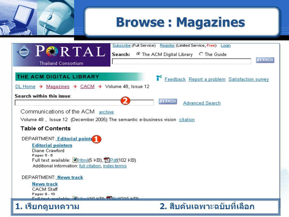 Browse : Magazines 1. เรียกดูบทความ 2. สืบค้นเฉพาะฉบับที่เลือก 1 2