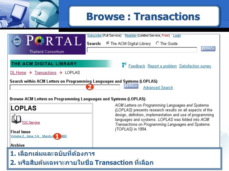 Browse : Transactions 1.เลือกเล่มและฉบับที่ต้องการ 2.