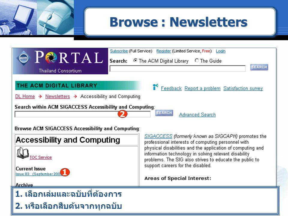 Browse : Newsletters 1. เลือกเล่มและฉบับที่ต้องการ 2. หรือเลือกสืบค้นจากทุกฉบับ 1 2