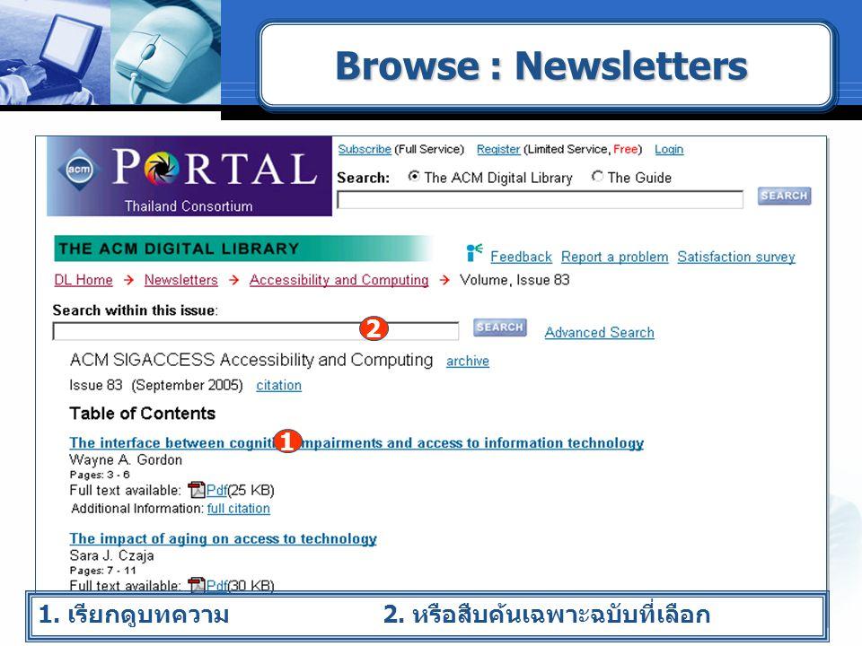Browse : Newsletters 1. เรียกดูบทความ 2. หรือสืบค้นเฉพาะฉบับที่เลือก 1 2