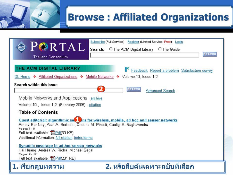 Browse : Affiliated Organizations 1. เรียกดูบทความ 2. หรือสืบค้นเฉพาะฉบับที่เลือก 1 2
