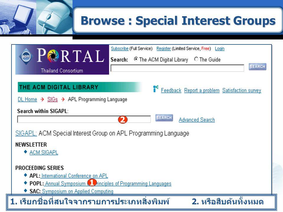 Browse : Special Interest Groups 1.เรียกชื่อที่สนใจจากรายการประเภทสิ่งพิมพ์ 2.