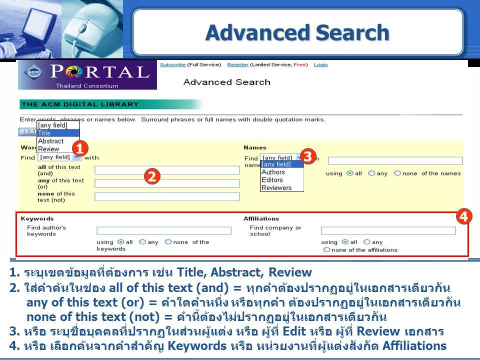 1.ระบุเขตข้อมูลที่ต้องการ เช่น Title, Abstract, Review 2.