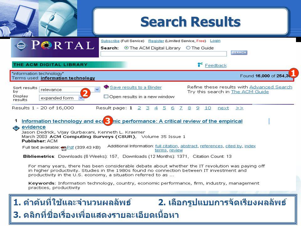 Search Results 1.คำค้นที่ใช้และจำนวนผลลัพธ์ 2. เลือกรูปแบบการจัดเรียงผลลัพธ์ 3.