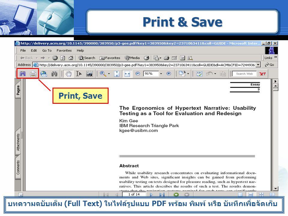 Print, Save Print & Save บทความฉบับเต็ม (Full Text) ในไฟล์รูปแบบ PDF พร้อม พิมพ์ หรือ บันทึกเพื่อจัดเก็บ