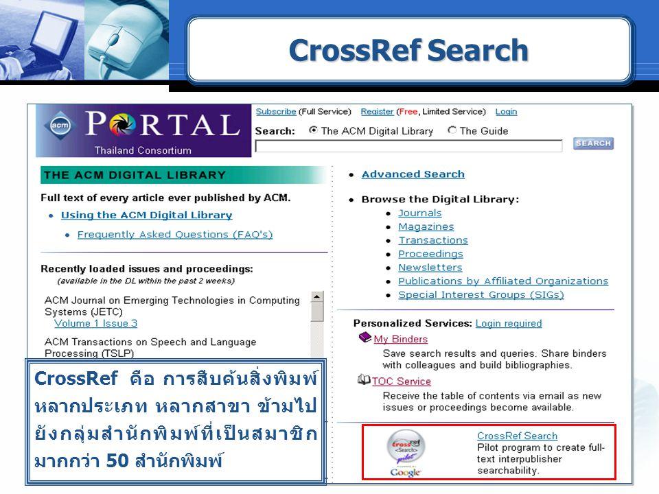CrossRef Search CrossRef คือ การสืบค้นสิ่งพิมพ์ หลากประเภท หลากสาขา ข้ามไป ยังกลุ่มสำนักพิมพ์ที่เป็นสมาชิก มากกว่า 50 สำนักพิมพ์