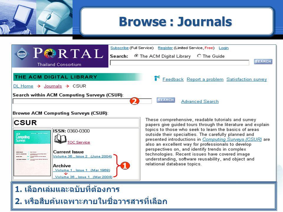 2 1 1. เลือกเล่มและฉบับที่ต้องการ 2. หรือสืบค้นเฉพาะภายในชื่อวารสารที่เลือก Browse : Journals