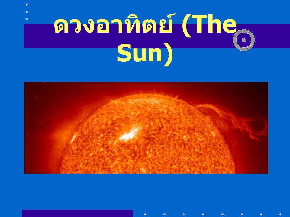 ดวงอาทิตย์ (The Sun)