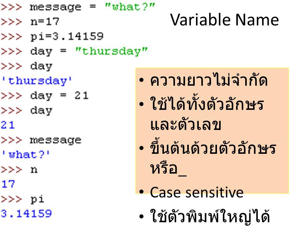 Variable Name ความยาวไม่จำกัด ใช้ได้ทั้งตัวอักษร และตัวเลข ขึ้นต้นด้วยตัวอักษร หรือ _ Case sensitive ใช้ตัวพิมพ์ใหญ่ได้ แต่ไม่นิยม