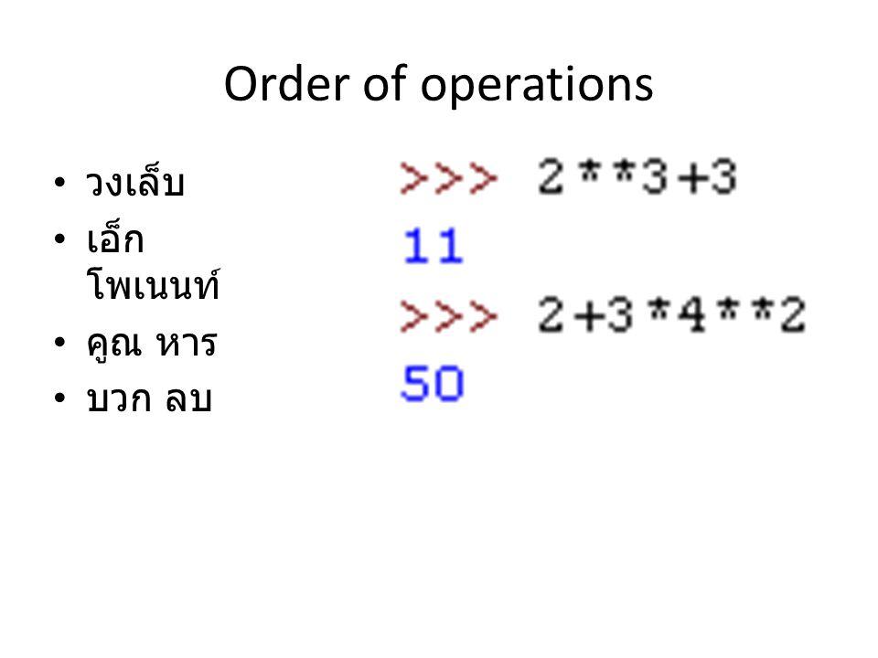 Order of operations วงเล็บ เอ็ก โพเนนท์ คูณ หาร บวก ลบ