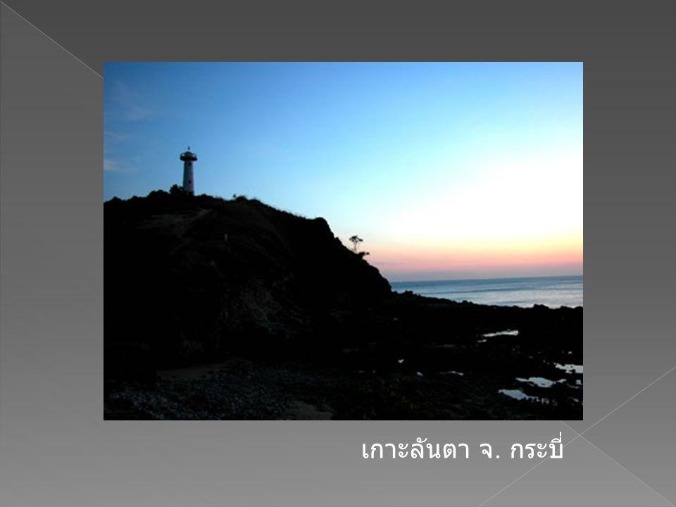 เกาะลันตา จ. กระบี่