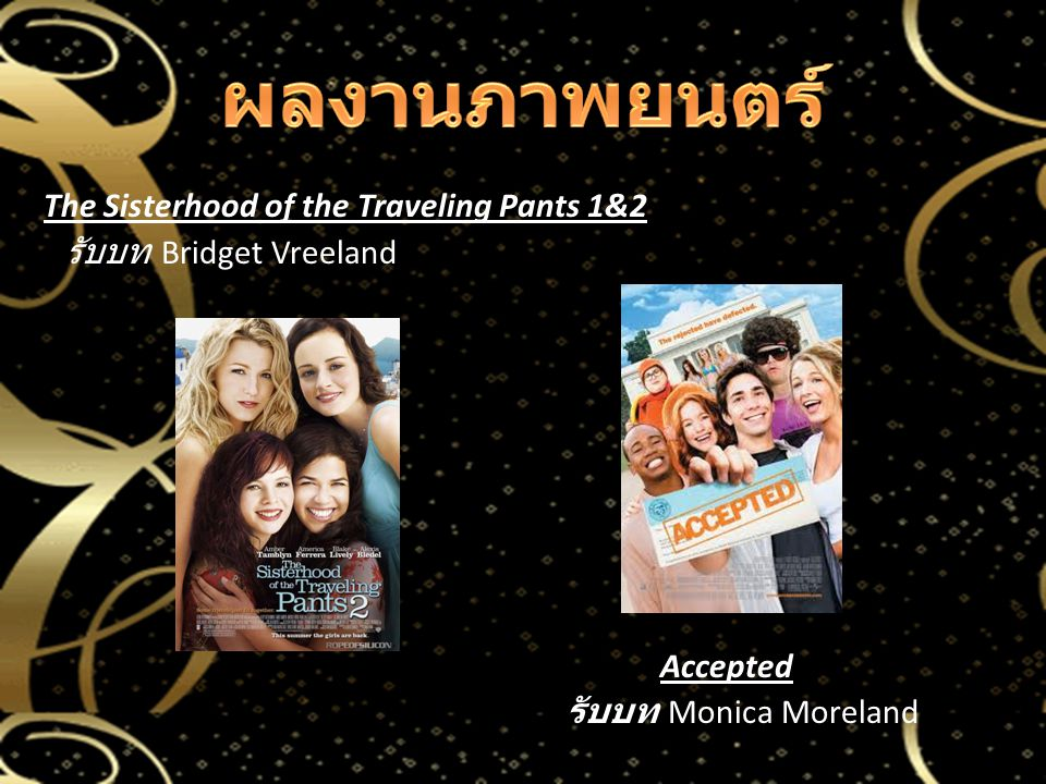 The Sisterhood of the Traveling Pants 1&2 รับบท Bridget Vreeland Accepted รับบท Monica Moreland