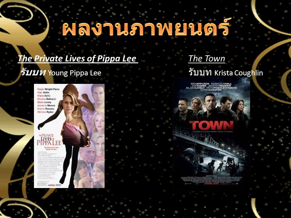 The Private Lives of Pippa Lee The Town รับบท Young Pippa Lee รับบท Krista Coughlin