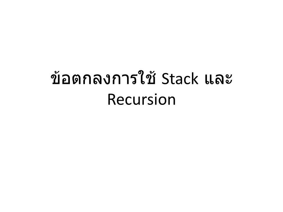 ข้อตกลงการใช้ Stack (Stack Convention) เราจะเรียนรู้ stack convention ที่ไม่ใช่ของ MIPS โดยแท้ เป็นครั้งเดียวที่เราจะไม่ทำตามแบบแผนของ MIPS ถ้าเข้าใจแนวคิดการจัดการ stack เรียนรู้ convention ของแต่ละ CPU ได้ไม่ยาก เราจะเรียนรู้ stack convention ของ Intel/Linux ในส่วนของ MIPS อาจารย์ให้นิสิตไปศึกษา เพิ่มเติมด้วยตัวเอง