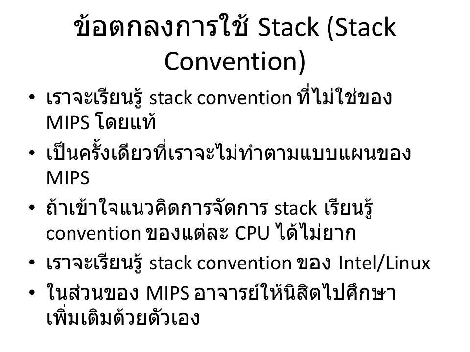 ข้อตกลงการใช้ Stack (Stack Convention) เราจะเรียนรู้ stack convention ที่ไม่ใช่ของ MIPS โดยแท้ เป็นครั้งเดียวที่เราจะไม่ทำตามแบบแผนของ MIPS ถ้าเข้าใจแ