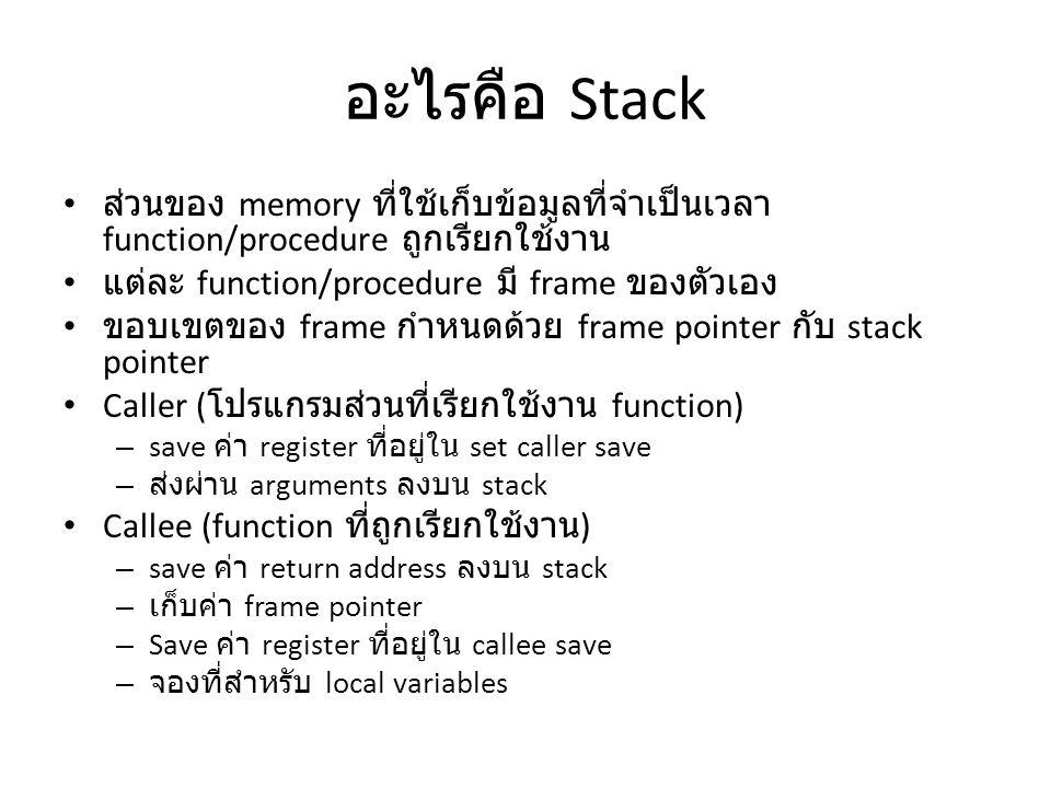 อะไรคือ Stack ส่วนของ memory ที่ใช้เก็บข้อมูลที่จำเป็นเวลา function/procedure ถูกเรียกใช้งาน แต่ละ function/procedure มี frame ของตัวเอง ขอบเขตของ fra