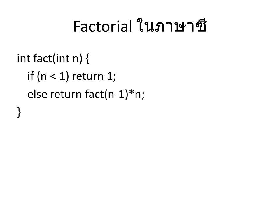 Factorial ในภาษาซี int fact(int n) { if (n < 1) return 1; else return fact(n-1)*n; }