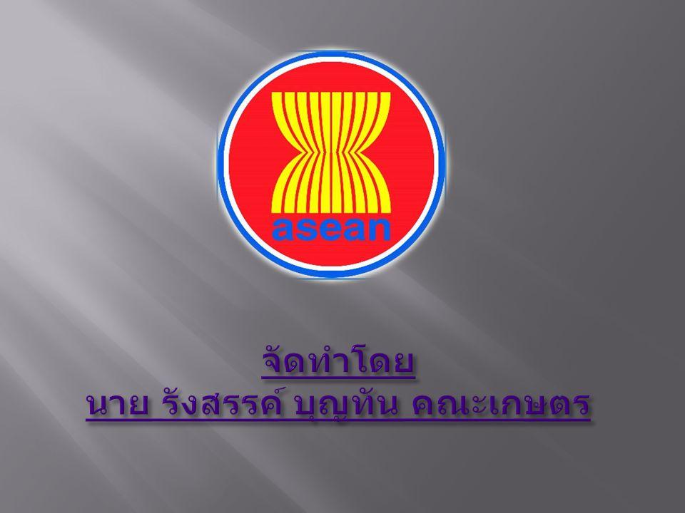  บรูไน ดารุสซาลาม (Brunei Darussalam) บรูไน ดารุสซาลาม (Brunei Darussalam)  กัมพูชา (Cambodia) กัมพูชา (Cambodia)  อินโดนีเซีย (Indonesia) อินโดนีเซีย (Indonesia)  ลาว (Laos) ลาว (Laos)  มาเลเซีย (Malaysia) มาเลเซีย (Malaysia)  พม่า (Myanmar) พม่า (Myanmar)  ฟิลิปปินส์ (Philippines) ฟิลิปปินส์ (Philippines)  สิงคโปร์ (Singapore) สิงคโปร์ (Singapore)  ประเทศไทย (Thailand) ประเทศไทย (Thailand)  เวียดนาม (Vietnam) เวียดนาม (Vietnam)
