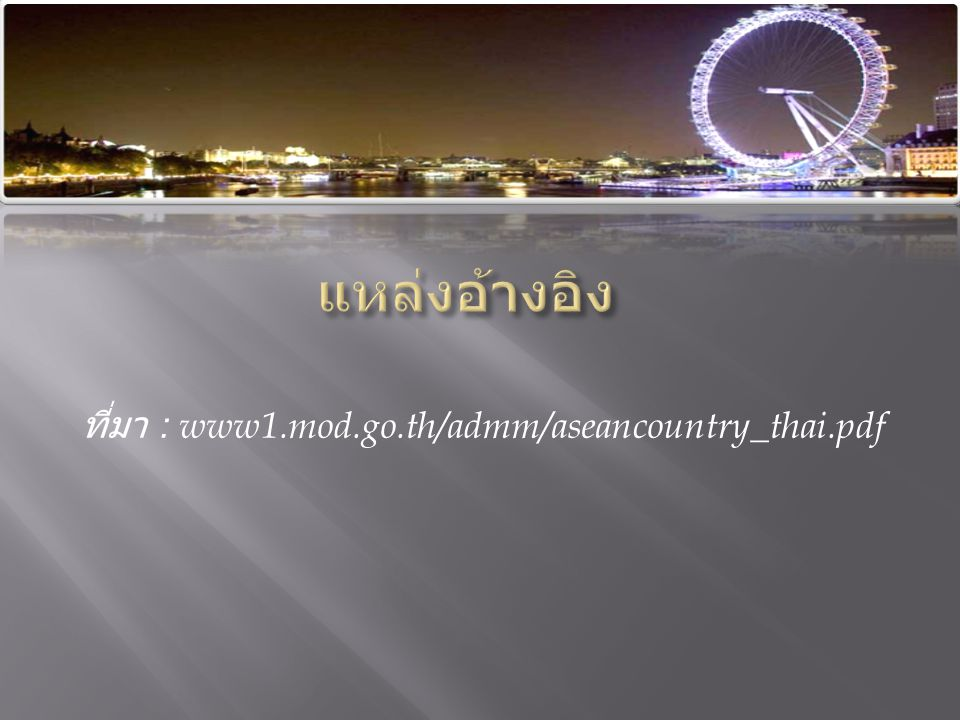 ที่มา : www1.mod.go.th/admm/aseancountry_thai.pdf