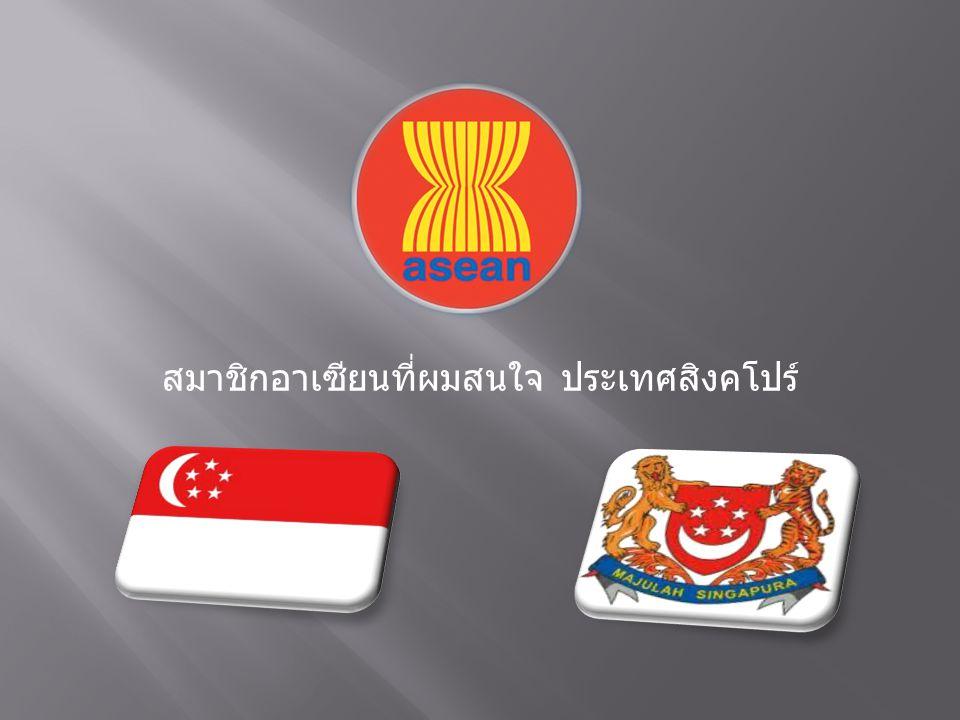  ชื่อทางการ : สาธารณรัฐสิงคโปร (Republic of Singapore)  ที่ตั้ง : เปนนครรัฐ ที่ตั้งอยูบนเกาะในเอเชียตะวันออกเฉียง ใต ที่ละติจูด 1°17'35″ เหนือ ลองจิจูด 103°51'20″ ตะวันออก ตั้งอยูทางใตสุดของคาบสมุทรมาเลย อยู ทางใตของรัฐยะโฮรของประเทศมาเลเซีย และอยูทาง เหนือของเกาะรีเยาของประเทศอินโดนีเซีย  พื้นที่ : ประกอบดวยเกาะสิงคโปรและเกาะใหญนอย บริเวณใกลเคียง 63 เกาะ มีพื้นที่ รวมทั้งสิ้น 697 ตาราง กิโลเมตร ( ประมาณเกาะภูเก็ต ) เกาะสิงคโปรเปนเกาะที่มี ขนาดใหญที่สุดมีความยาวจากทิศตะวันตกไปตะวันออก ประมาณ 42 กิโลเมตร และความกวางจากทิศเหนือไปยัง ทิศใตประมาณ 23 กิโลเมตร  เมืองหลวง : สิงคโปร  ประชากร : 4.35 ลานคน ( พ.