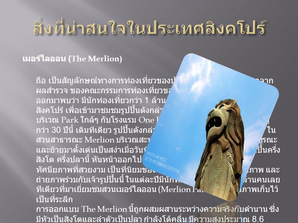 เมอร์ไลออน (The Merlion) ถือ เป็นสัญลักษณ์ทางการท่องเที่ยวของประเทศสิงคโปร์ โดยล่าสุดจาก ผลสำรวจ ของคณะกรรมการท่องเที่ยวของ ประเทศ สิงคโปร์ ได้สำรวจ อ