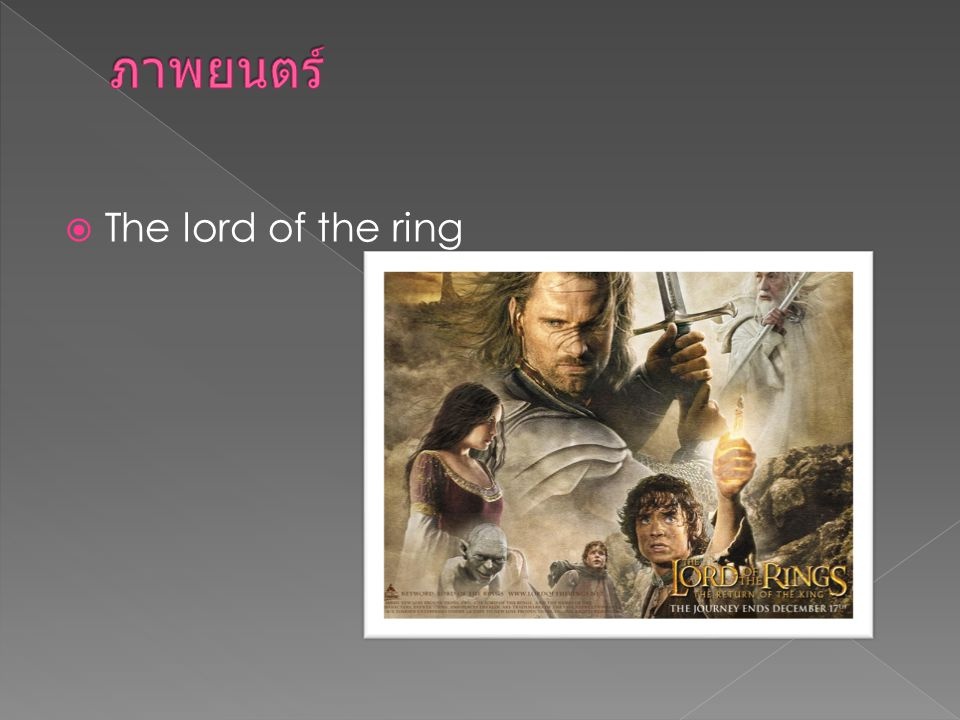  The lord of the ring