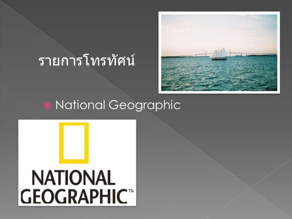  National Geographic รายการโทรทัศน์