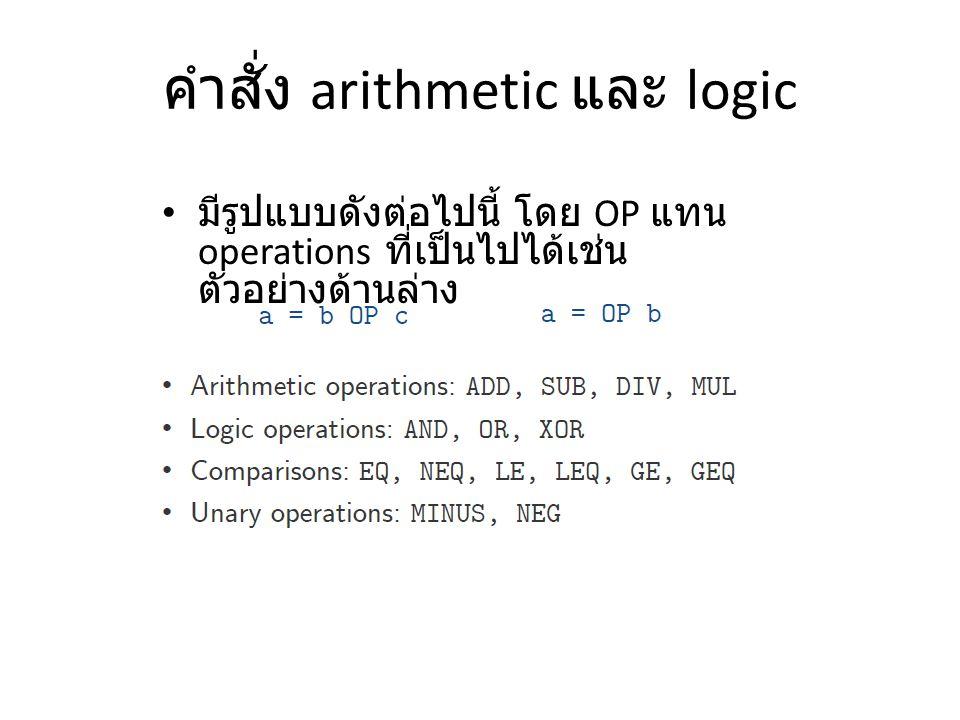 คำสั่ง arithmetic และ logic มีรูปแบบดังต่อไปนี้ โดย OP แทน operations ที่เป็นไปได้เช่น ตัวอย่างด้านล่าง