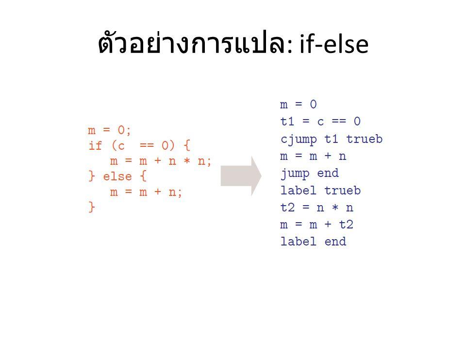 ตัวอย่างการแปล : if-else