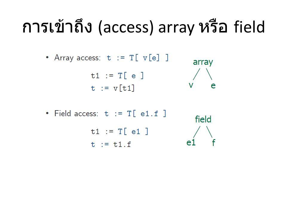 การเข้าถึง (access) array หรือ field