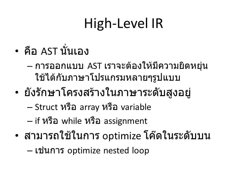 สัญลักษณ์ (Notation) T[e] แทนโค๊ด low-level IR โดย e แทน high- level IR ( หรือ node ใน AST) – นั่นคือ T[e] เป็นชุดคำสั่งของ low-level IR ถ้า e เป็น expression t := T[e] แทนผลลัพธ์ของ การ evaluate e หลังจากแปลงเป็นชุดคำสั่ง IR และนำผลลัพธ์นั้นเก็บไว้ที่ตัวแปร t ถ้า v เป็นตัวแปร t := T[v] แทนคำสั่ง copy t = v ใช้ temporary variable ในการเก็บผลลัพธ์ใน ระยะกลาง (intermediate value)